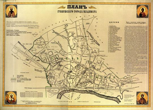 1899 План города Владимира
