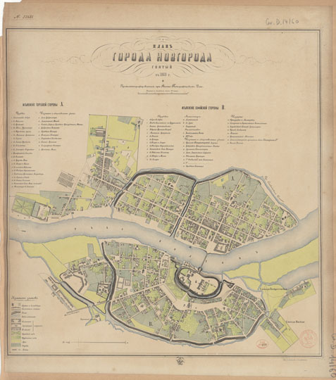 1862 План Новгорода