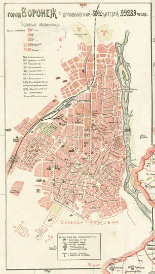 1928 Карта Воронежа