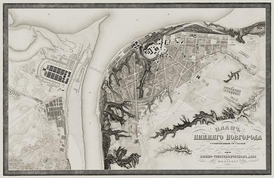 1845 План Нижнего Новгорода