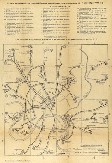 1935 Схема маршрутов автобусов