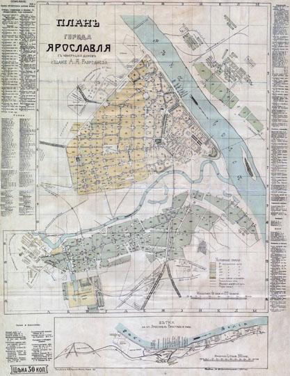 План города Ярославля 1911