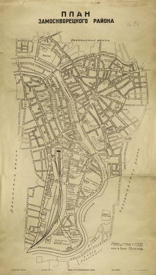 1933 План Замоскворецкого района Москвы