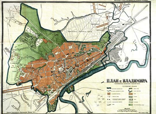 1927 План города Владимира