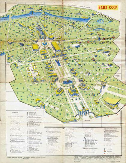 1977 План-схема ВДНХ СССР