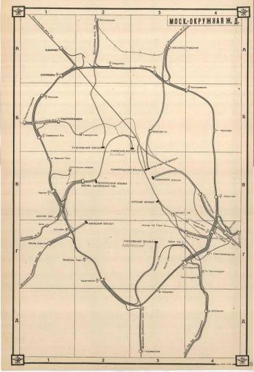 1943 Схема Московско-Окружной