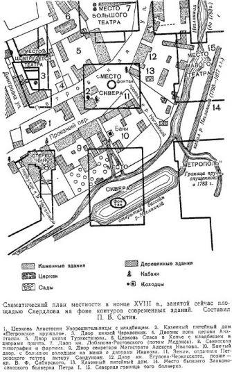 1958 Схематический план местности в конце XVIII в., занятой сейчас площадью Свердлова на фоне контуров современных...